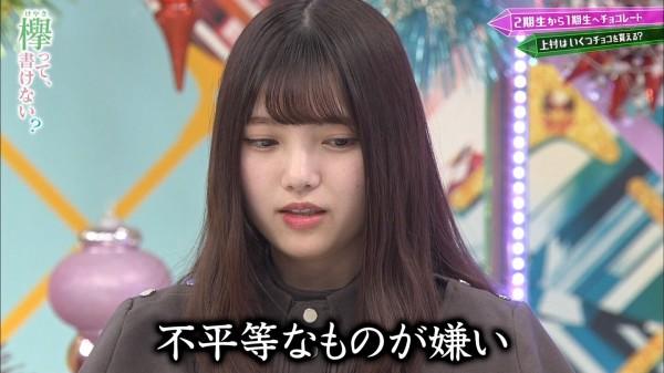 欅坂 いじめ