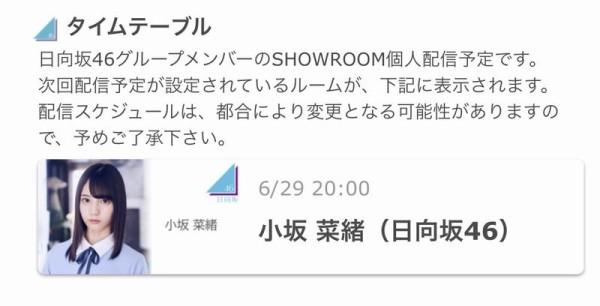 Showroom 日 予定 向坂 日向坂46です。ちょっといいですか?