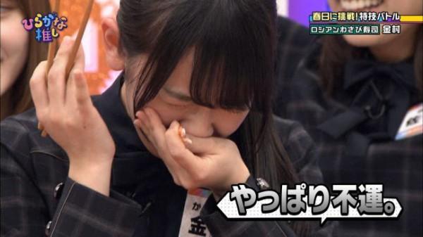 金村美玖 お寿司 わさび