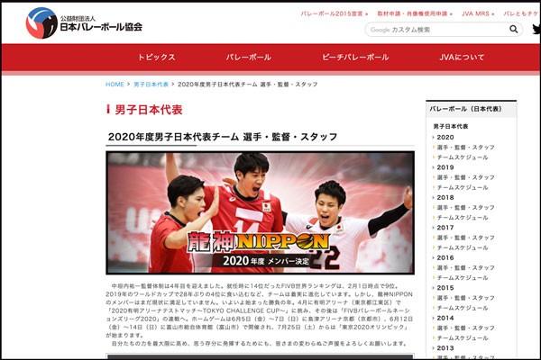 日本 バレー 男子