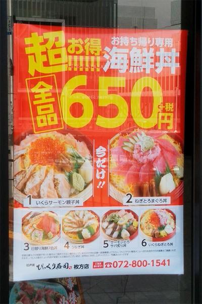 寿司 びっくり