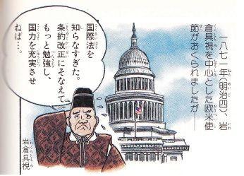 明治時代(3)② 君たちが条約改正なんて100年早いよ! : ボケプリ 涙 ...