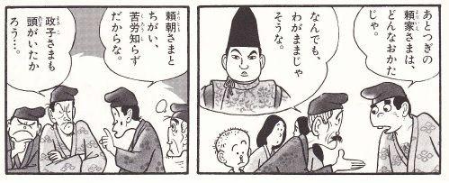 鎌倉時代(2)④ 源氏のダメ将軍、頼家&実朝 : ボケプリ 涙と笑いの ...