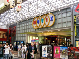 京都 movix