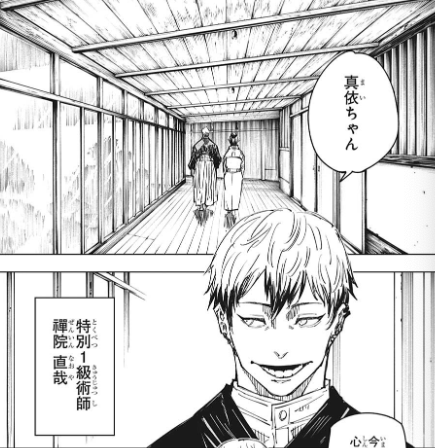 戦 138 ネタバレ 廻 呪術