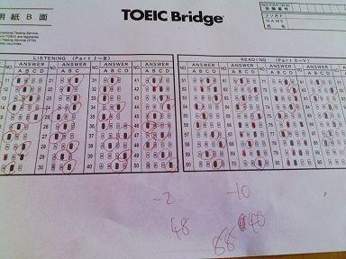 は と toeic bridge TOEIC Bridgeを5分で完全に理解する【対策法も解説】