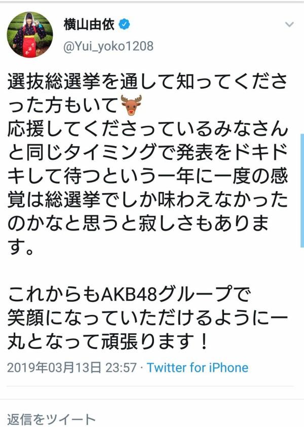 【悲報】横山由依さん、大切なお知らせでボケる