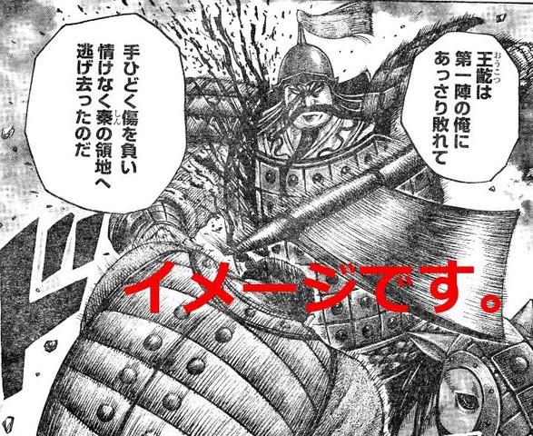 キングダム かん めい キングダム (漫画) - Wikipedia