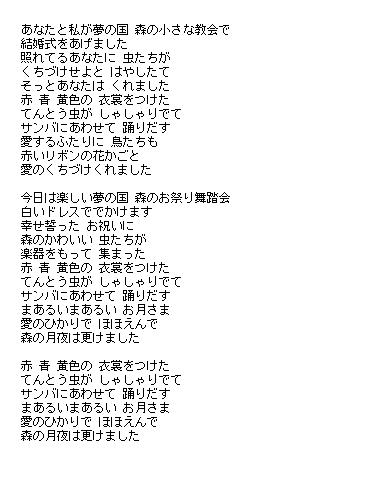 テントウムシ の サンバ 歌詞