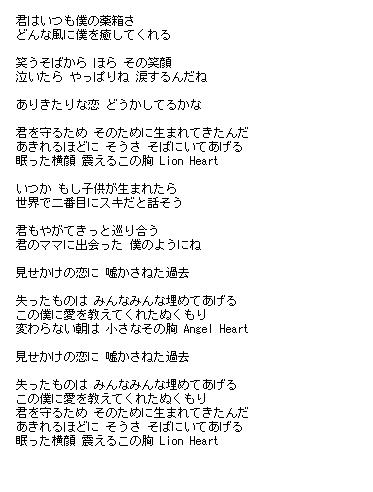 らいおんハート SMAP  ブライダルソング♪ 結婚式の歌ベスト