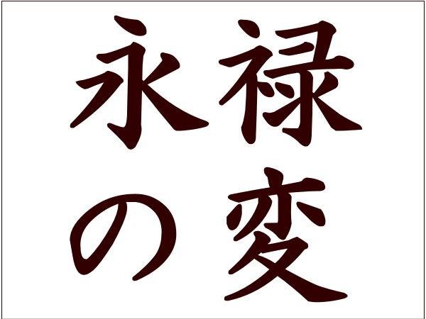 永禄の変(将軍足利義輝を攻め滅ぼした三好勢) : 年表でみる戦国時代