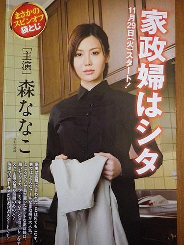 家政婦のミタ : 鳥取グルメランチと家族とオレ