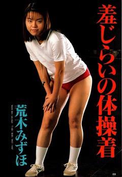 昭和のブルマ緊縛画像