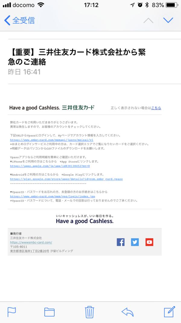 三井住友カード 利用明細