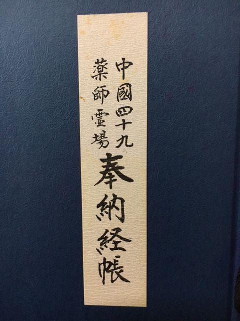 中国四十九薬師霊場 ~御朱印帳~ : 天台浄土門 法瀧院