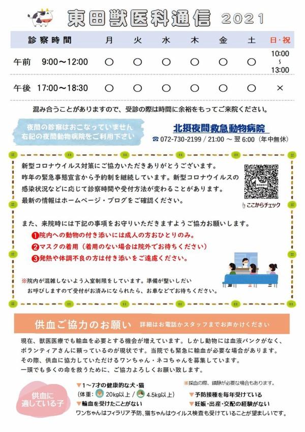 東田 獣医 科