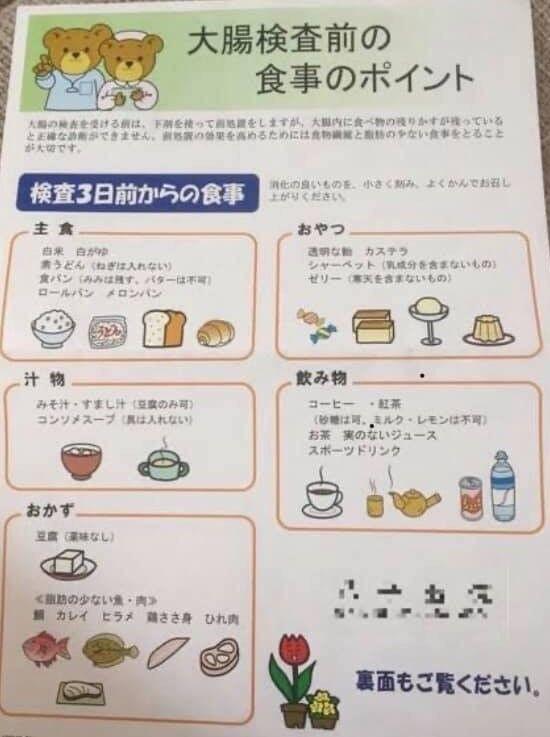 内 例 3 食事 から の 日前 大腸 視 鏡