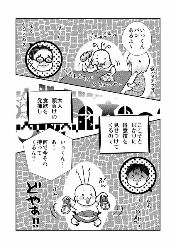 出物腫れ物、所嫌わず : アラフォー主婦いちかの育児漫画ブログ ...