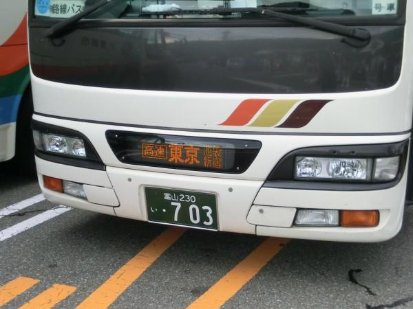 富山 東京 高速バス