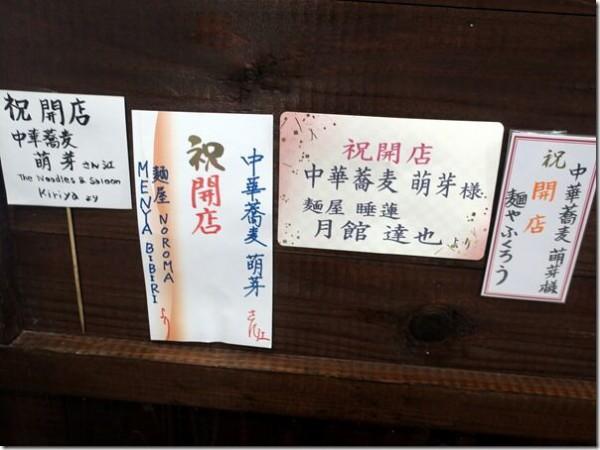 中華 蕎麦 萌芽