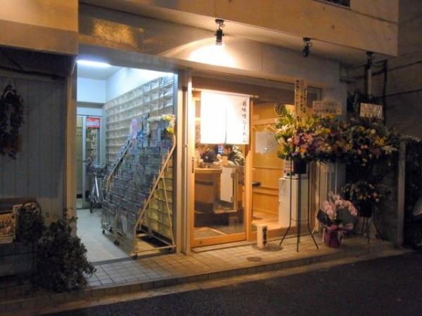 鶏味噌らーめん 杉もと@新高円寺 : 麺好い(めんこい)ブログ Powered ...