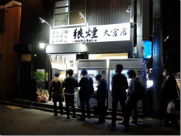 狼煙 大宮店@大宮 : 麺好い(めんこい)ブログ Powered by ライブドアブログ