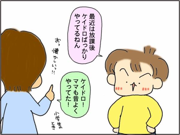 ケイドロ ドロケイ