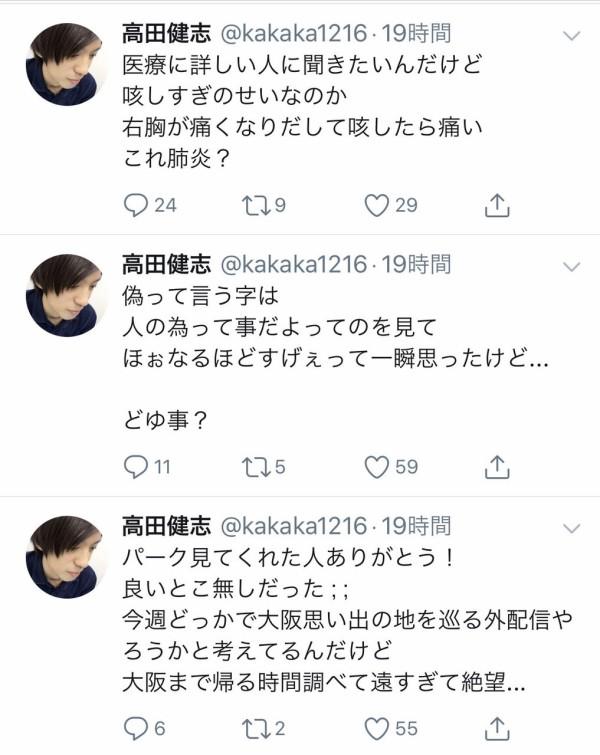 高田 健志 伝説
