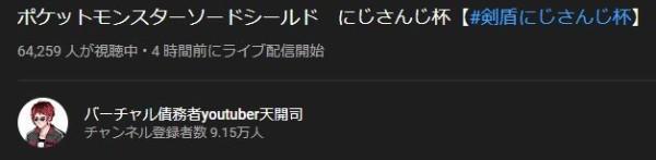 11万 加藤純一