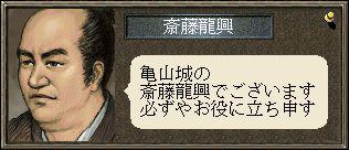 斎藤 龍 興 信長 の 野望