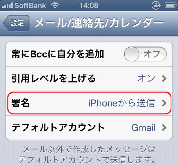 送信 消す から iphone