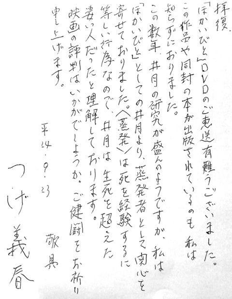 漫画家・随筆家 つげ義春氏も見...