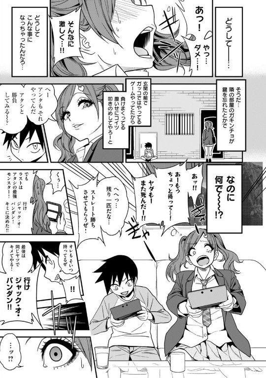 ポケモン エロ マンガ