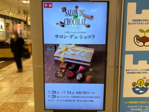 ショコラ サロン 仙台 デュ
