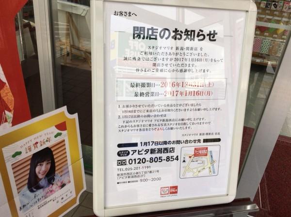 スタジオ マリオ 新潟