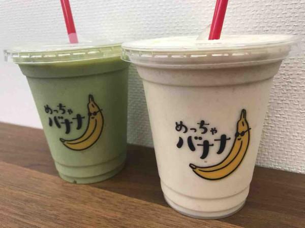 バナナ ジュース カロリー