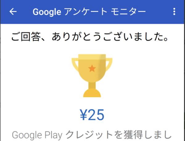 Googleアンケート「学歴は?」ワイ「高卒…」Google「ほれwwww(10円)」