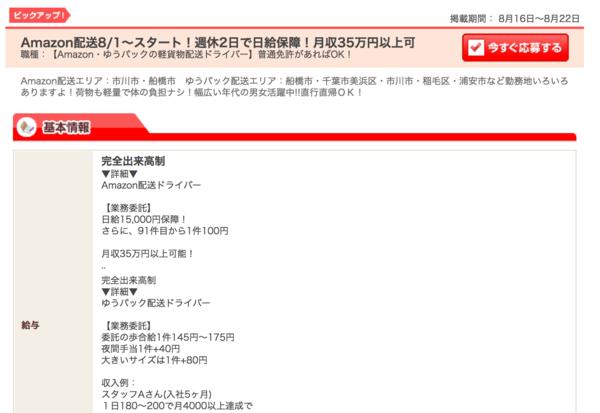 【朗報】Amazonが配送ドライバー募集!日給15000円保証、月収35万円以上可能!