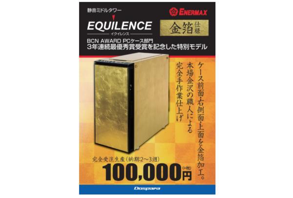ドスパラ、黄金に輝くPCケース「EQUILENCE 金箔モデル」を発売。価格は10万円