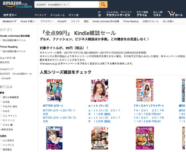 Amazon、雑誌が99円となる「全点99円 Kindle雑誌セール」を開催