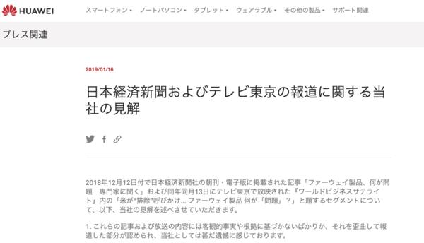 ファーウェイ、日本のメディアに遺憾の意「当社製品が危険であるかのような、客観的事実に反する報道が行われている」
