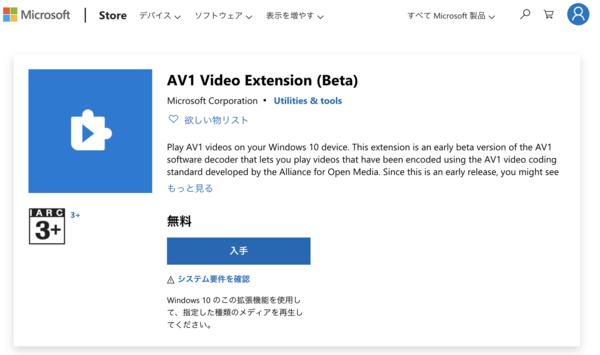 MicrosoftストアでH.265より凄い「AV1」のデコーダが配信開始