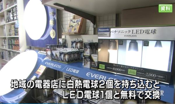 東京都、白熱電球2個をLED1個に無料で交換する神サービスを開始へ