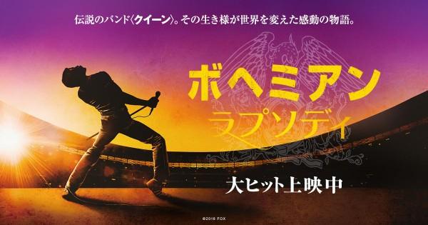 【快挙】 映画『ボヘミアン・ラプソディ』 125億円を突破し実写洋画2010年以降で歴代1位に!!