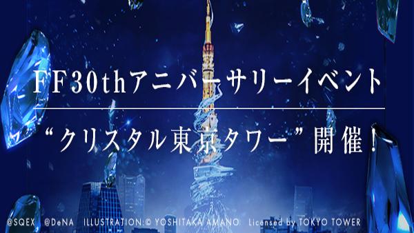 東京タワーがFFとのコラボで一夜限り「クリスタルタワー」に変身! 歴代ボスバトルが再現されたプロジェクションマッピングも開催