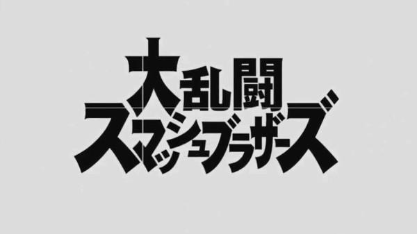 スイッチ版『スマッシュブラザーズ』6月17日から体験プレイ可能!!