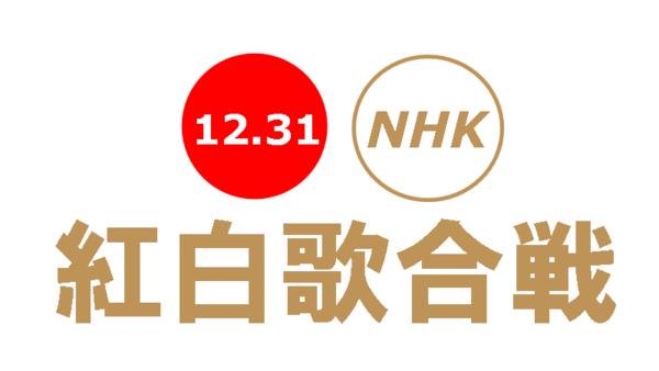 NHK「紅白はやはり高視聴率が見込めるBTSを呼びたい。切るなら韓国アーティストじゃなくて演歌歌手に…」