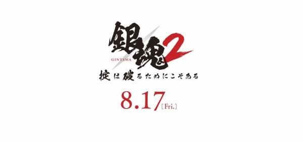 実写映画『銀魂2』 正式タイトル決定! エピソードは「真選組動乱篇」と「将軍接待篇」