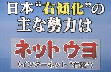 【悲報】 「ネトウヨ」感情が自衛隊内に浸透しつつある模様wwwww