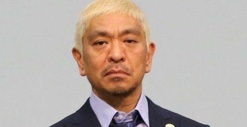 松本人志さん、「一番ハマったファミコンのゲームは?」と聞かれあの名作PSゲームを答える!!